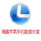 淘晶苹果手机数据恢复精灵软件下载