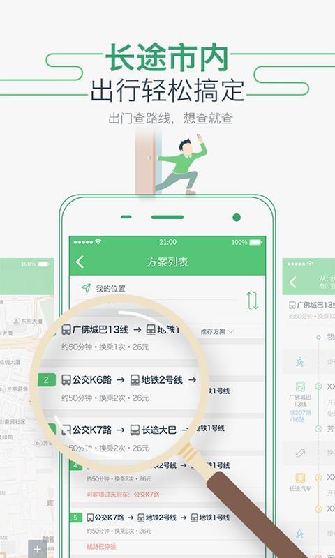 坐车网app功能