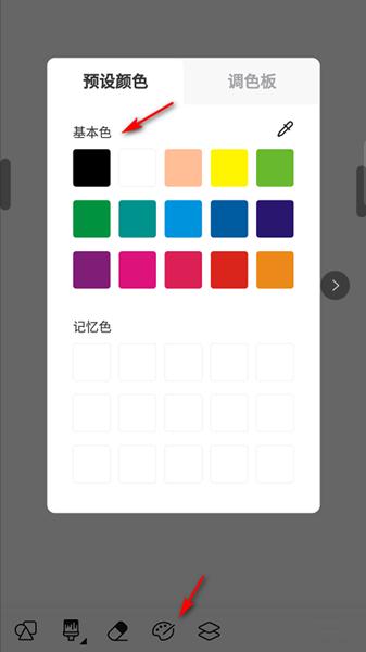 画世界上色方法3