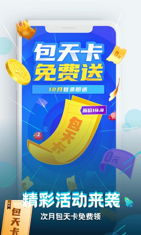 咪咕快游手机app