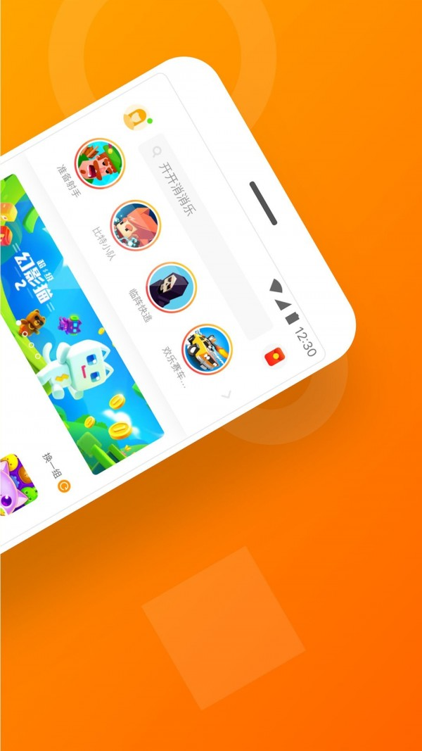 233小游戏app