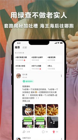 绿茶app手机版软件亮点