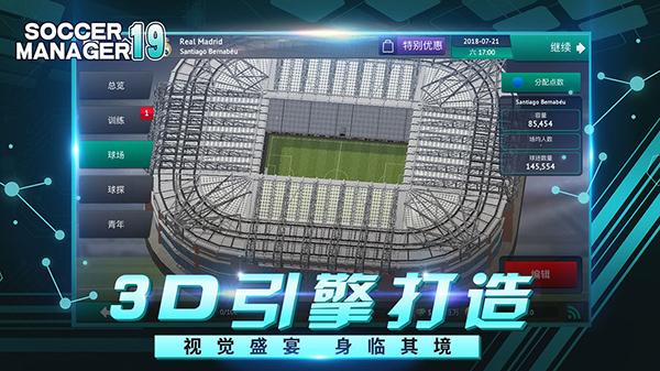 梦幻足球世界中文版游戏攻略