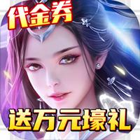 纵剑仙界送万元壕礼无限元宝版下载v1.0变态版