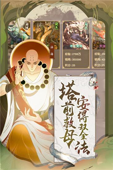 白蛇诛仙安卓版游戏特色