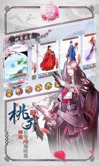 三生三世十里桃花桃花醉游戏官方下载v0.5.9.0安卓版(暂未上线)