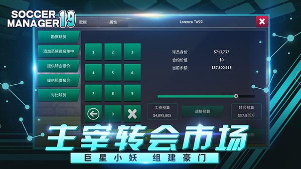 梦幻足球世界中文版游戏特色