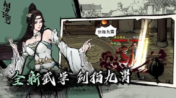 烟雨江湖内购无限元宝版平民新手攻略1