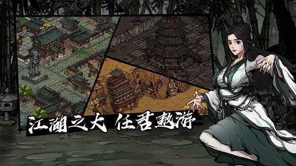 烟雨江湖内购无限元宝版平民新手攻略3