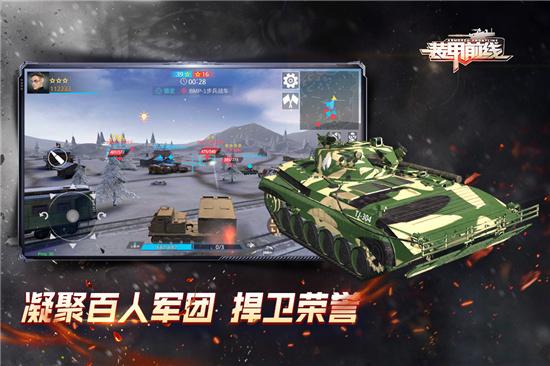 装甲前线官方版游戏优势