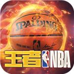 王者NBA最新版下载v20210224国际全球版