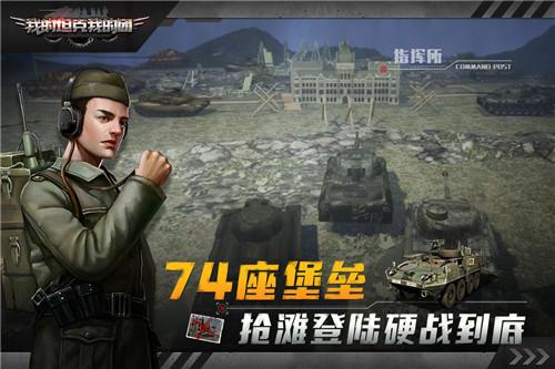 我的坦克我的团公益服游戏亮点