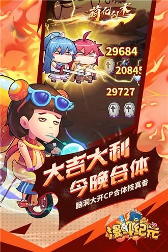 漫斗纪元无限钻石版下载v2.0内购破解版