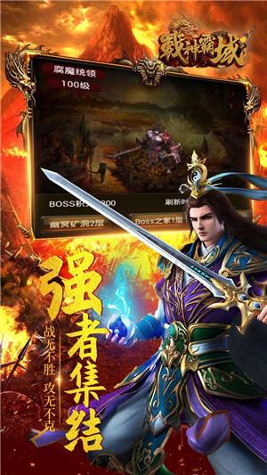 战神霸域游戏下载v1.0.0变态破解版