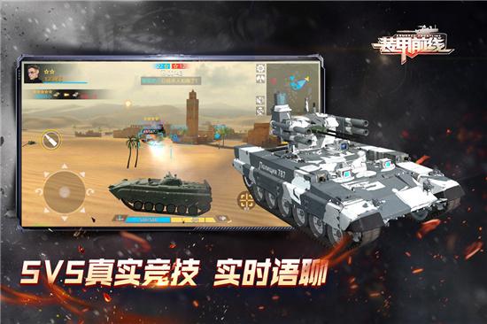 装甲前线安卓互通版下载v1.1.0官方最新版