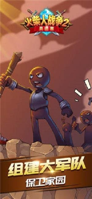 火柴人战争2奥德赛2021最新版下载v26.0.0破解版