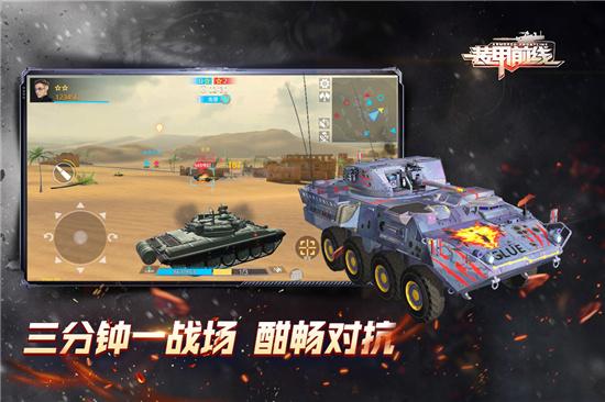 装甲前线九游版游戏特色
