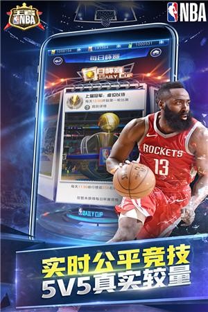 王者NBA官方版游戏亮点