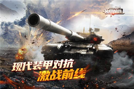 装甲前线九游版游戏攻略