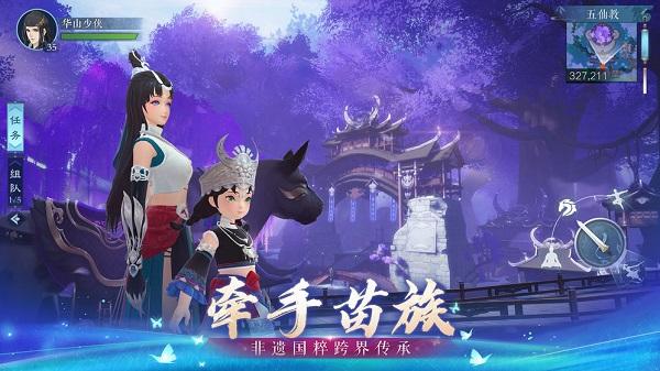 新笑傲江湖最新版官服下载v1.0.99