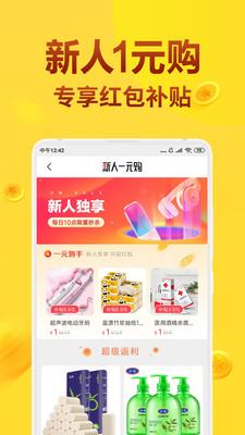 全民省钱购app官方下载v6.0安卓版