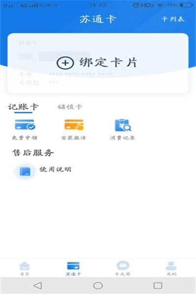 通行宝app官方下载v5.05