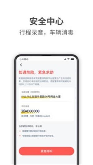 哎哟喂出行手机客户端v1.0.0