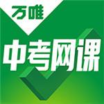 万唯中考网课app官方下载v1.3安卓版