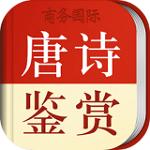 唐诗鉴赏辞典v3.5.4