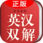 新课标英语小词典v3.5.4
