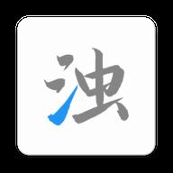 清浊app破解版v1.5.9高级版