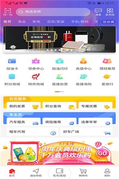 加油广东app下载v5.3.7官方版