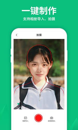 一寸照大师app