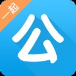 一起公考公务员app下载v4.19.1破解版