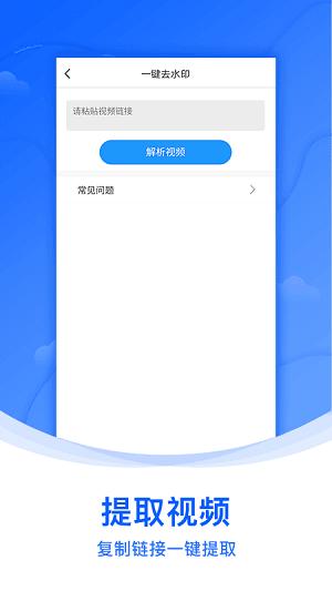 水印侠-水印处理软件v1.0.2