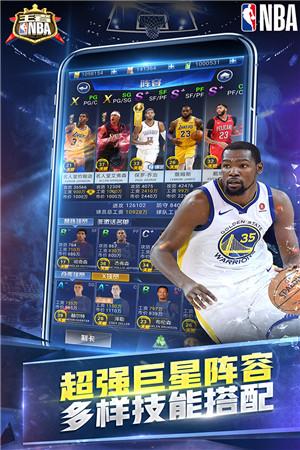 王者NBA破解版游戏特色
