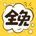 全免漫画appv1.0.2安卓版