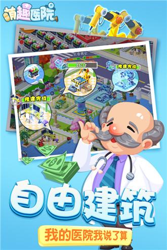 萌趣医院无限钻石版下载v5.4.0最新九游版