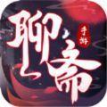 聊斋之阴阳瞳幻想飞仙官方版下载v1.0.2苹果版(暂未上线)