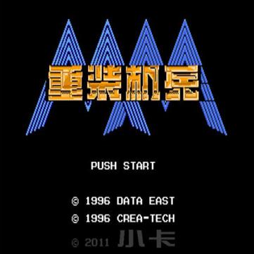 重装机兵经典街机中文版下载2021悟饭版(附金手指秘籍)