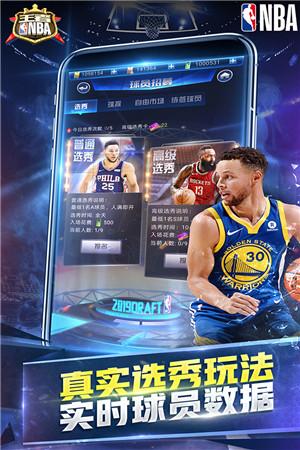 王者NBA无限钻石版下载v20210224破解版