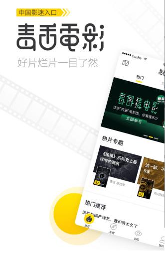 毒舌电影appv1.3.8官方版
