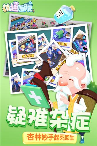 萌趣医院九游版游戏玩法