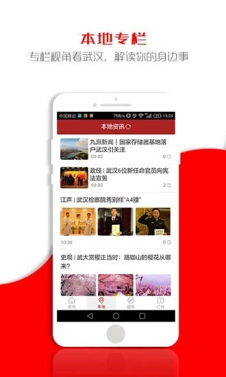 九派新闻app下载v0.3.71官方版