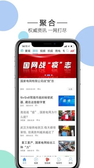 电网头条app官方下载v4.2.9安卓版