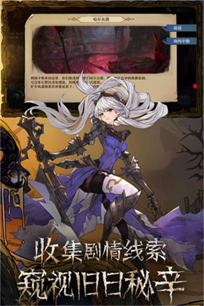 旧日传说官服最新版下载v1.6.52官方版