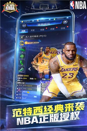 王者NBA破解版游戏亮点