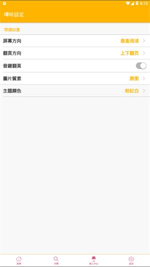 闪光漫画appv13.0
