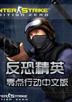CS1.6中文版