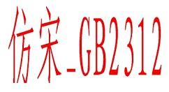 wps如何安装仿宋gb2312字体